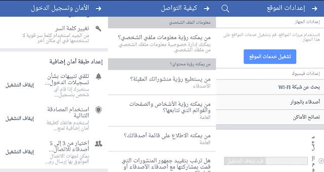 تحميل برنامج فيس بوك للايفون برابط مباشر
