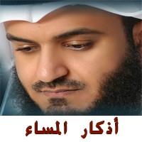 أذكار الصباح بصوت مشاري 10