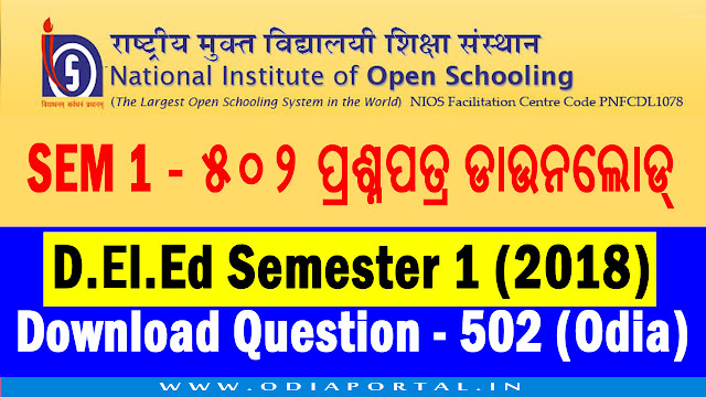 NIOS D.El.Ed: Semester 1 (2018) - 502 - Download Question paper (Odia), 502 (Pedagogic Processes in Elementary Schools)