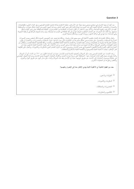 تحميل اختبار العربي للصف الاول الثانوى 2019