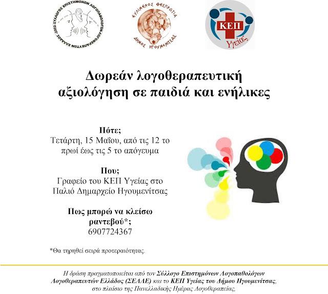 Ηγουμενίτσα: Δωρεάν λογοθεραπευτική αξιολόγηση σε παιδιά και ενήλικες