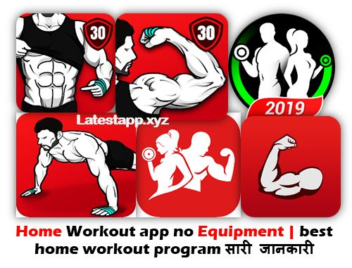 Home Workout app no Equipment | best home workout program | gym