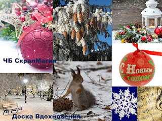 http://scrapmagia-ru.blogspot.ru/2017/11/blog-post.html