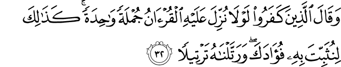 Al Furqan ayat 32
