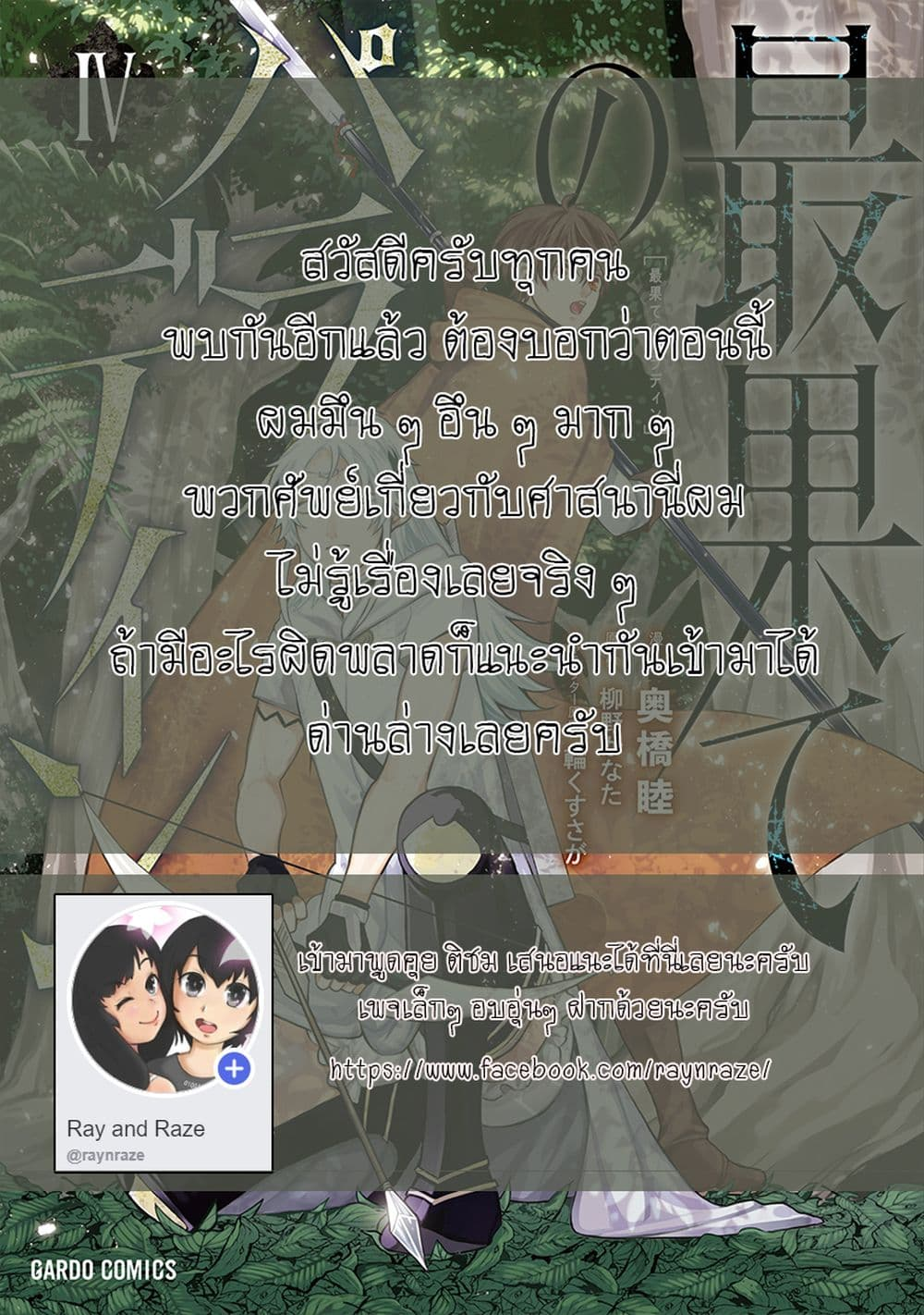 อ่านการ์ตูน Saihate no Paladin ตอนที่ 22 หน้าที่ 40