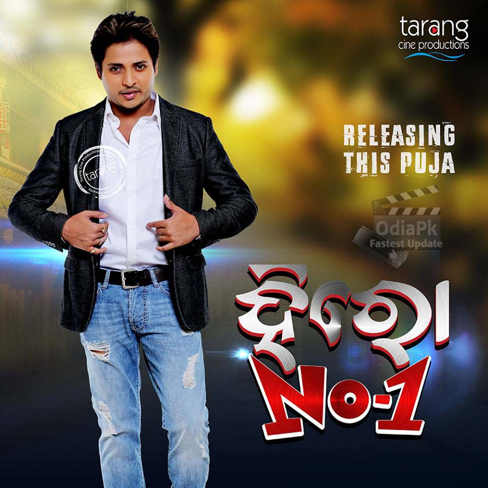 Hero No 1 Odia Movie Hd Video Song,Poster Of Number One Babusan-1255