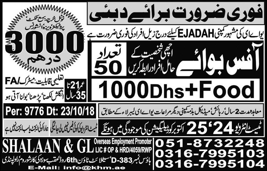 Office Boy jobs in Shalaan & Gl Overseas Employment Promoter