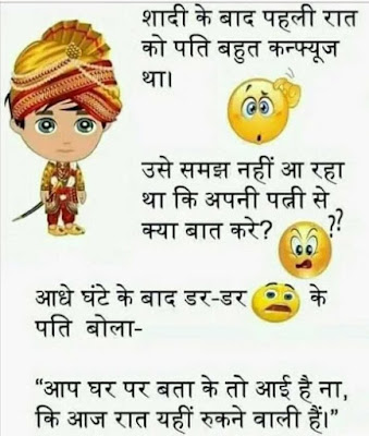 husband wife jokes in Hindi 2019 funny
