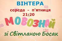 Мовознай-12. Тиждень-неділя. Примилюватися. Уроки української мови.