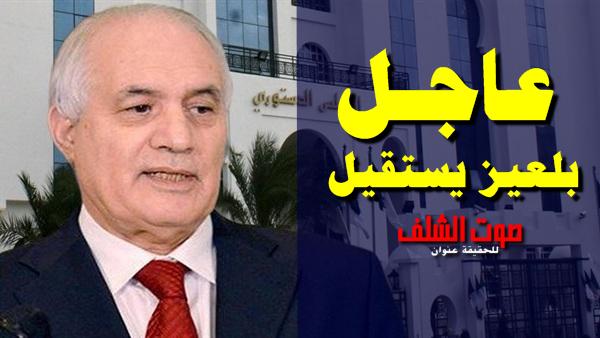 بلعيز يستقيل من رئاسة المجلس الدستوري