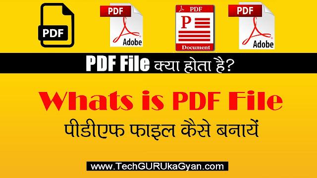 Pdf-File-Kya-Hota-Hai