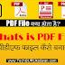 Pdf File (पीडीऍफ़ फाइल) क्या होता है, इसे कैसे बनाते है
