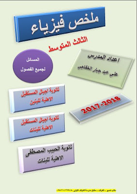 ملخص فيزياء الصف الثالث متوسط pdf جميع الفصول