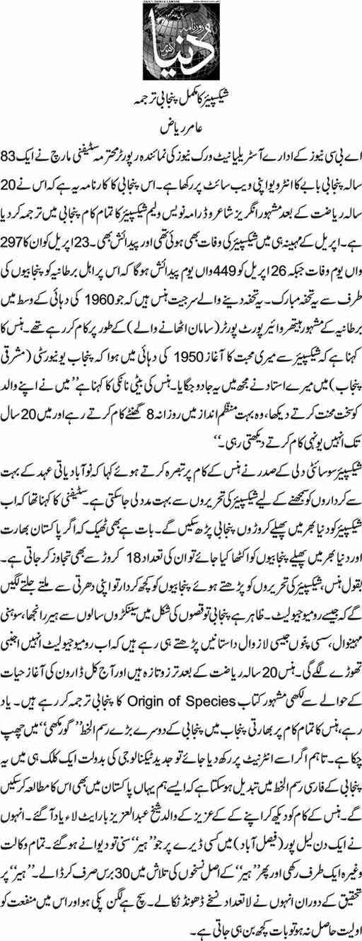 Complete Punjabi translation of William Shakespeare Works | Punjab