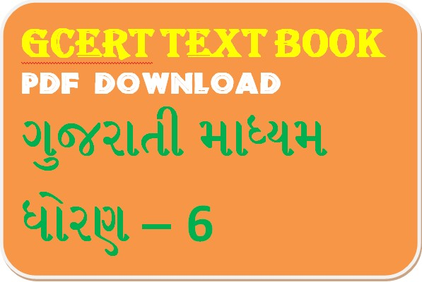 GCERT Textbook Download Std 6