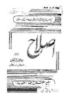 رسالہ اصلاح 1959 عیسوی