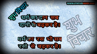 quotes,hindi,suv, vichaar