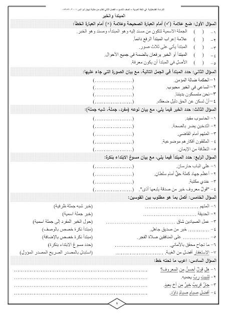 نشاط إثرائي لغة عربية