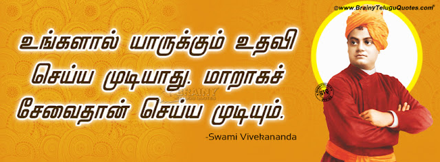 tamil quotes, swami vivekananda facebook cover pictures free download, vivekananda vector wallpapers free download