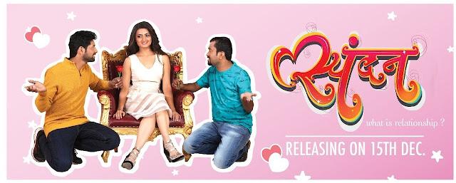 Spadan (2017) Marathi Movie