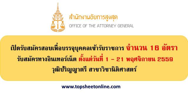 สำนักงานอัยการสูงสุดเปิดสมัครสอบเข้ารับราชการ 16 อัตรา ตั้งแต่วันที่ 1 - 21 พฤศจิกายน 2559