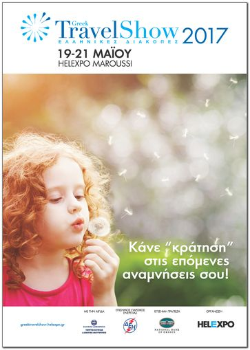 Εγκαινιάζεται σήμερα η έκθεση Greek Travel Show - Τιμώμενος ο Δήμος Ναυπλιέων