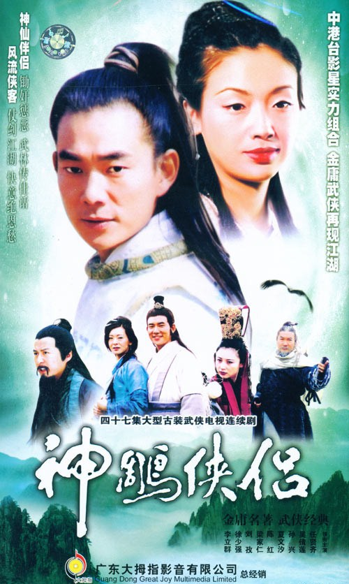 AiDiLSKR: The Legend Of Condor Lovers (1998)