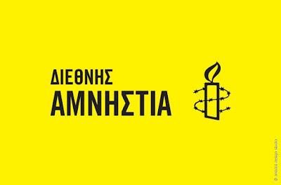 https://www.amnesty.gr/