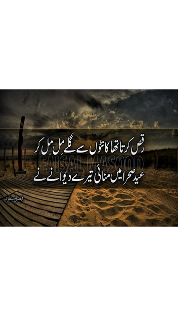 Raqas Karta Tha Kanto Se Galy Mil Mil Kar - Urdu Romantic Poetry - Eid Romantic Poetry - 2 Lines Eid Poetry - Urdu Poetry World,eid poetry download,eid poetry dailymotion,eid poetry dp,eid poetry dua,dear diary eid poetry,eid day poetry,eid dukhi poetry,eid day poetry in urdu,eid dard poetry,eid deed poetry,eid poetry english,eid end poetry,poetry eid e ghadeer,eid emotional poetry,eider poem,eid sad poetry english,eid mubarak poetry english,funny eid poetry english,eid poetry in english with images,hilal e eid poetry,eid e ghadeer poetry,eid e ghadeer poetry in urdu,eid e mubahila poetry