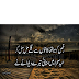 Raqas Karta Tha Kanto Se Galy Mil Mil Kar - Urdu Romantic Poetry - Eid Romantic Poetry - 2 Lines Eid Poetry - Urdu Poetry World