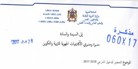 المذكرة عدد 17-060 الخاصة بالتحضير للدخول المدرسي 2018-2017