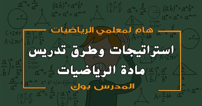 تحميل استراتيجيات وطرق تدريس مادة الرياضيات PDF