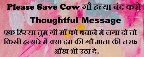 Please Save Cow (गौ हत्या बंद करो )Thoughtful Message