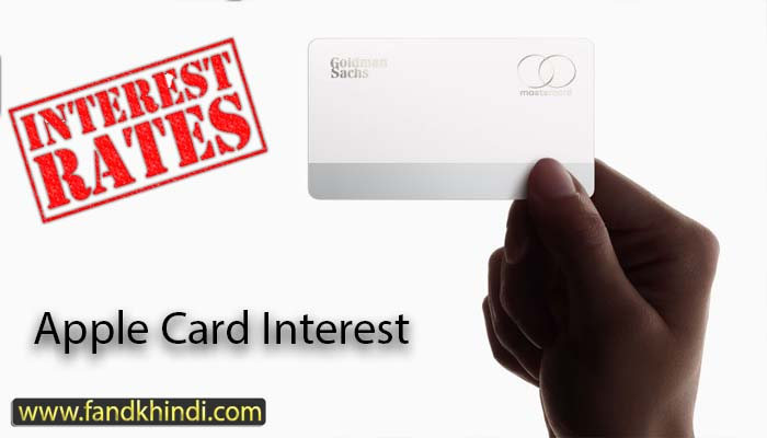 Apple Card Interest -New Apple Credit Card In India All Details In Hindi