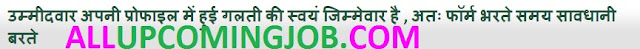 MAINPURI army rally bharti online form 2017