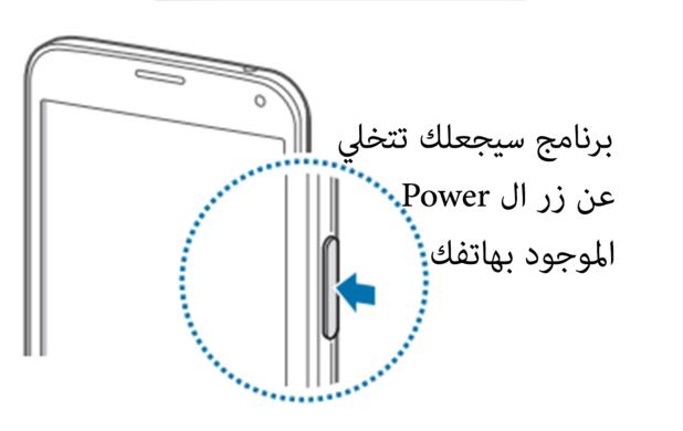 تطبيق مدهش يغنيك عن تشغيل هواتف الاندرويد بزر power    افتح الهاتف بلمسة في الشاشة !