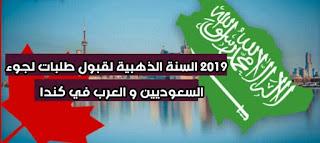 اللجوء الى كندا من السعودية