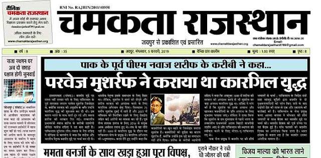 दैनिक चमकता राजस्थान 5 फरवरी 2019 ई-न्यूज़ पेपर