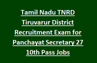 Tamil Nadu TNRD Tiruvarur District Recruitment Exam Notification for Panchayat Secretary 27 10th Pass Jobs