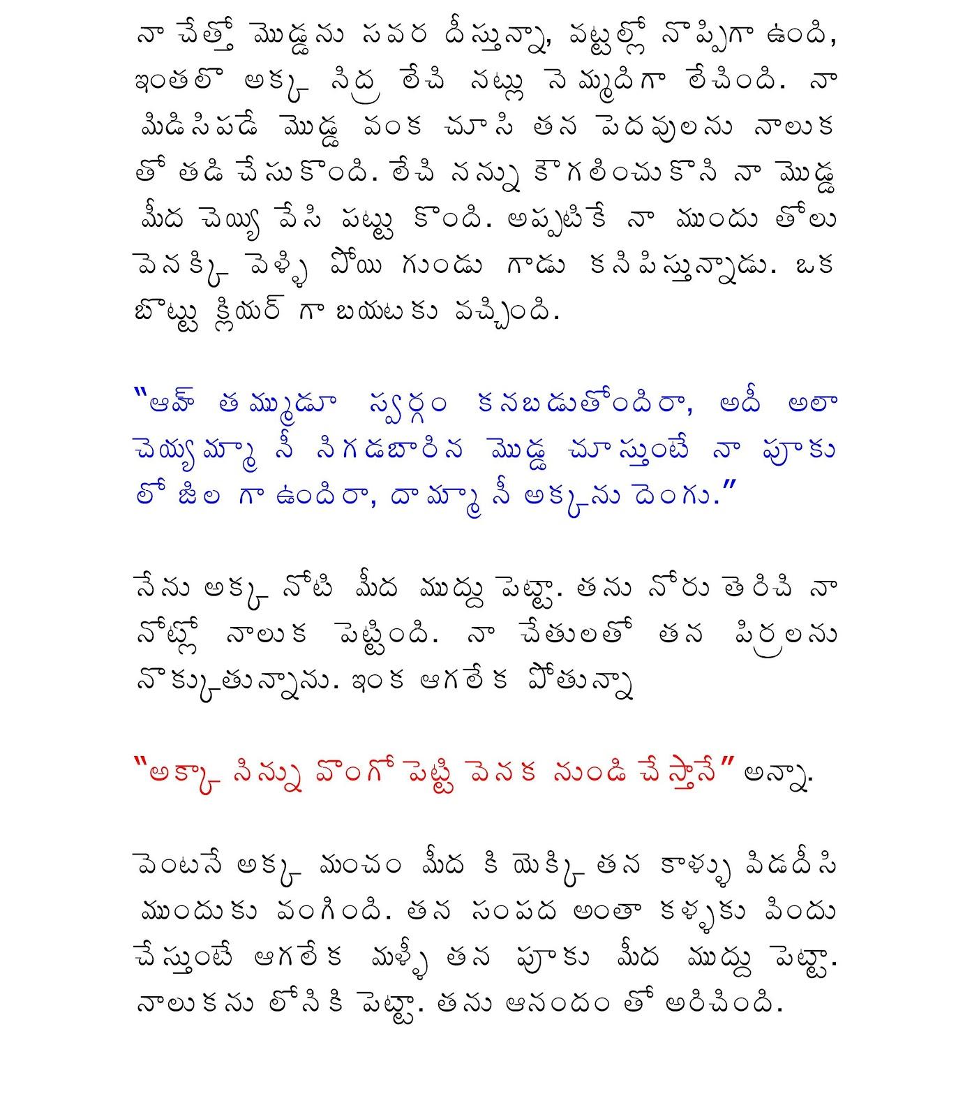 Teluguboothukathalu-Meekosamblogspotcom-3123