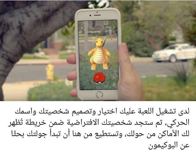 شرح لعبة بوكيمون جو , طريقة لعب بوكيمون جو , ما هي لعبة بوكيمون جو , لعبة بوكيمون جو , بكيمون جو , بكمون جو , لعبة بوكيمون جو , تنزل لعبة بوكيمون جو , تحميل لعبة بوكيمون جو , بوكيمون جو , بوكيمون جو , Pokemon Go , PokemonGo