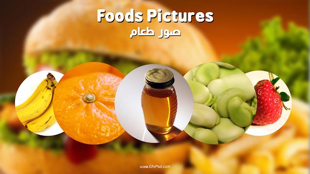 حصرياً اقدم لكم مجموعة صور طعام - Foods Pictures اكثر من 70 صورة منوعة وبجودة عالية...حملهم الان
