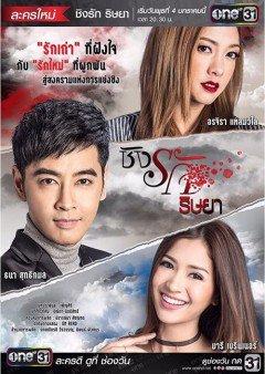Phim Tình Yêu Hay Sự Đố Kị-Ching Ruk Rissaya