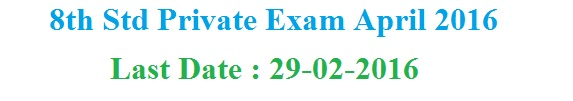 Tamilnadu Eight Std Private exam announcement last date
