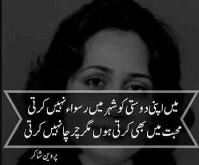 Parveen Shakir Poetry   Romantic Poetry   Parveen Shakir Urdu Poetry   Urdu Poetry World,Urdu Poetry 2 Lines,Poetry In Urdu Sad With Friends,Sad Poetry In Urdu 2 Lines,Sad Poetry Images In 2 Lines,