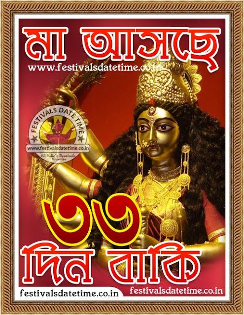 Maa Durga Asche 33 Days Left, Maa Asche 33 Din Baki Pic