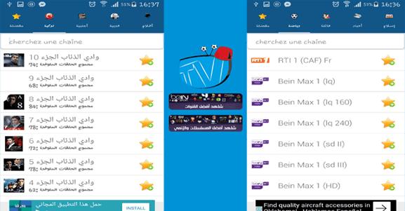 تحميل-تطبيق-Mobikim-TV