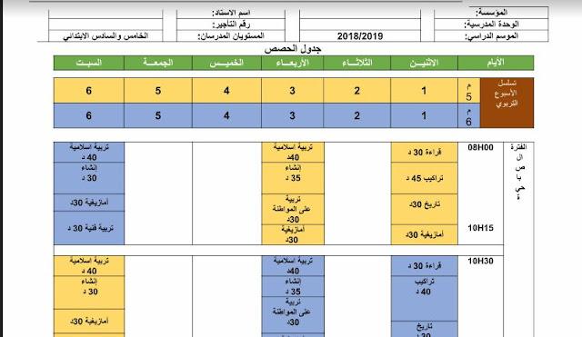 استعمال الزمن المستويان الخامس والسادس عربية (مع إسناد وحدة النشاط العلمي لمدرس اللغة الفرنسية