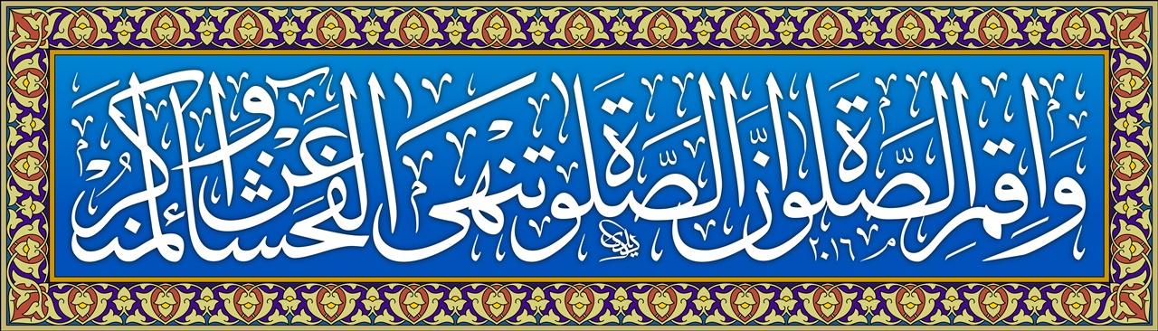 Kaligrafi Qulil Haqqo Walau Kana Murron - Nusagates