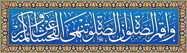 Desain kaligrafi digital dengan kaligrafi vektor aqimis sholah innassholata tanha 'anil fahzya i wal munkar